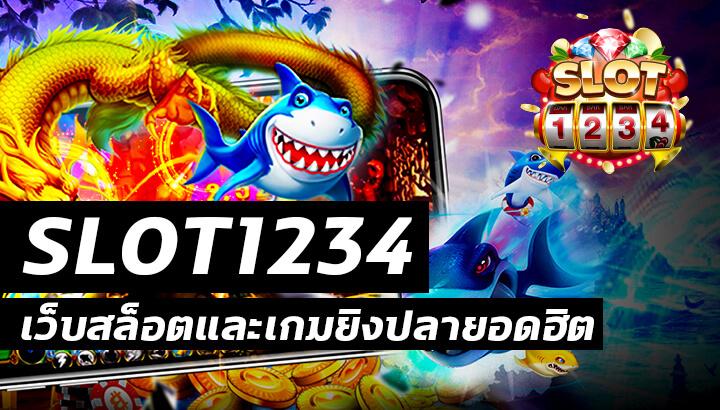 สมัคร Slot1234
