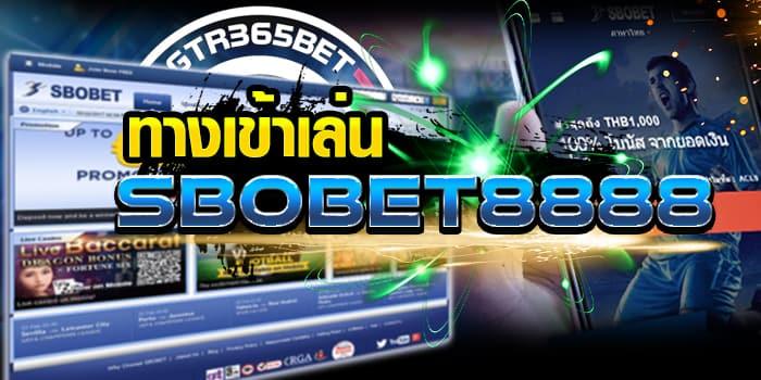 ทางเข้า-sbobet8888