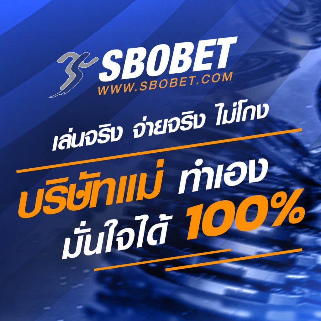 คาสิโนออนไลน์ sbobet