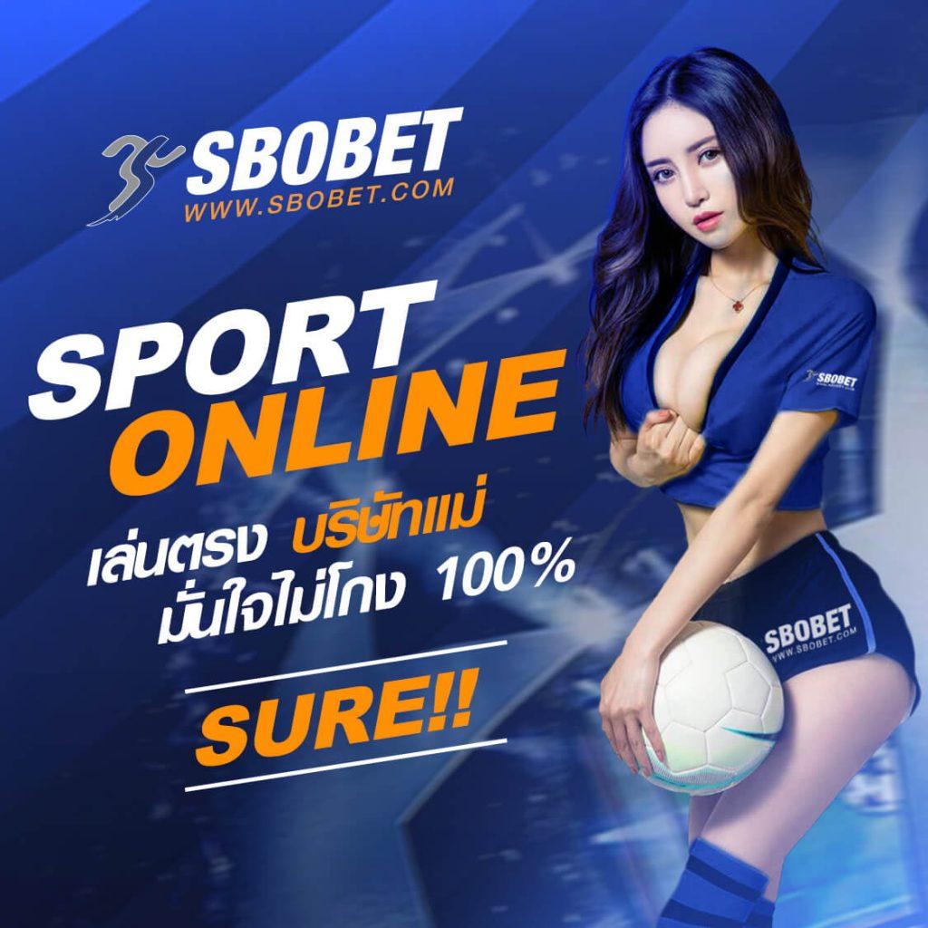 พนันกีฬา Sbobet